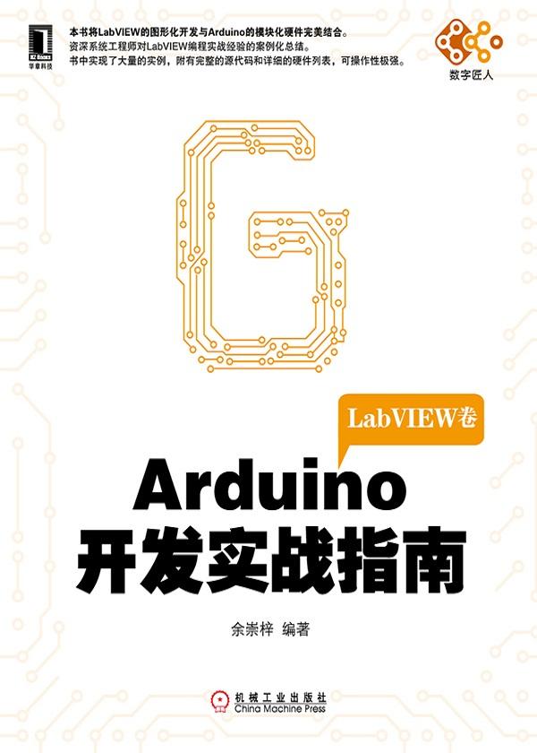 Arduino开发实战指南:LabVIEW卷