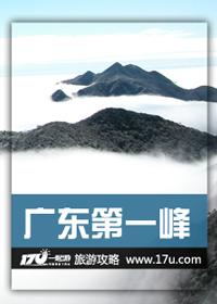 一起游旅游攻略-广东第一峰