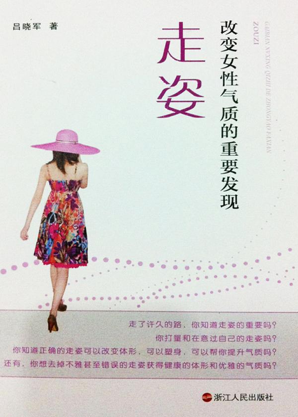 改变女性气质的重要发现:走姿