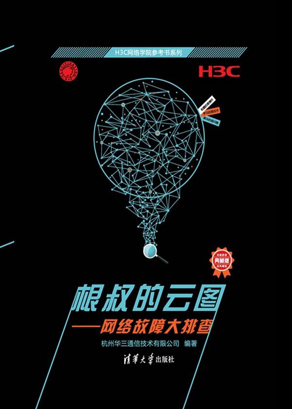 根叔的云图——网络故障大排查(H3C网络学院参考书系)