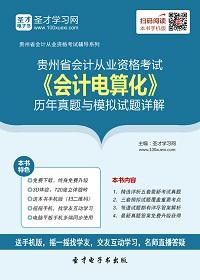 2016年贵州省会计从业资格考试《会计电算化》历年真题与模拟试题详解