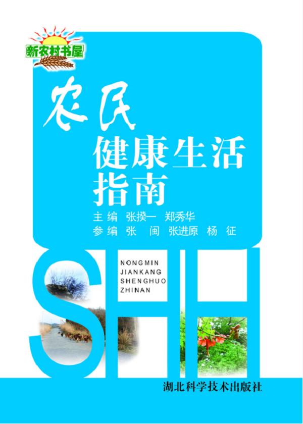 农民健康生活指南