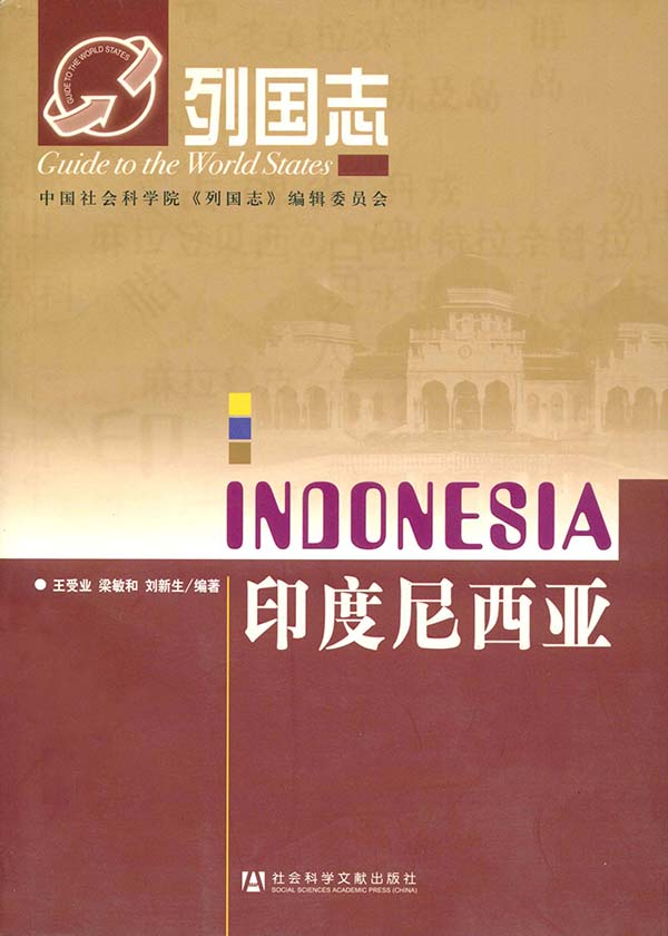 列国志·印度尼西亚