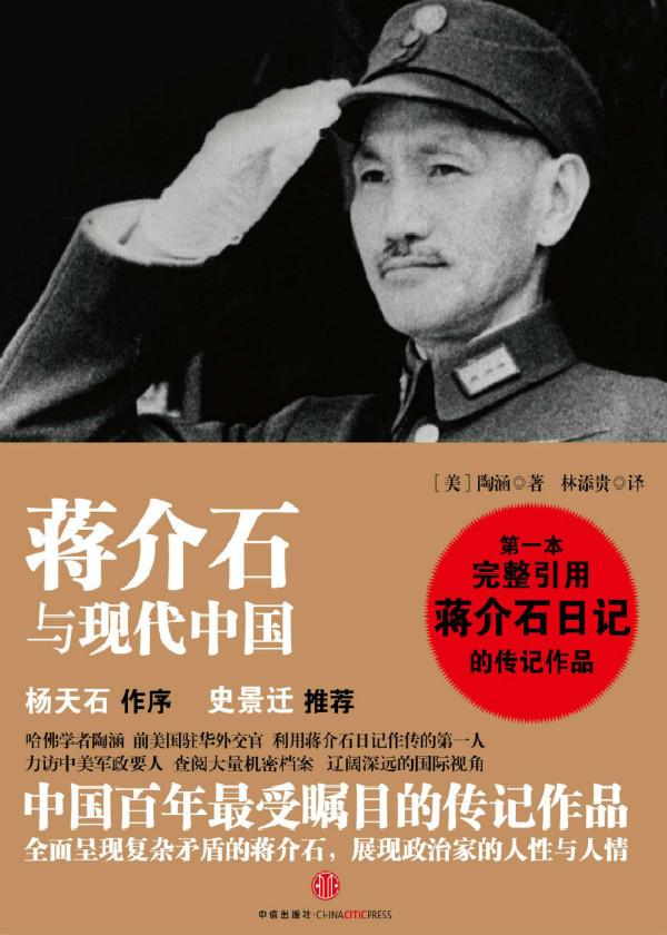蒋介石与现代中国