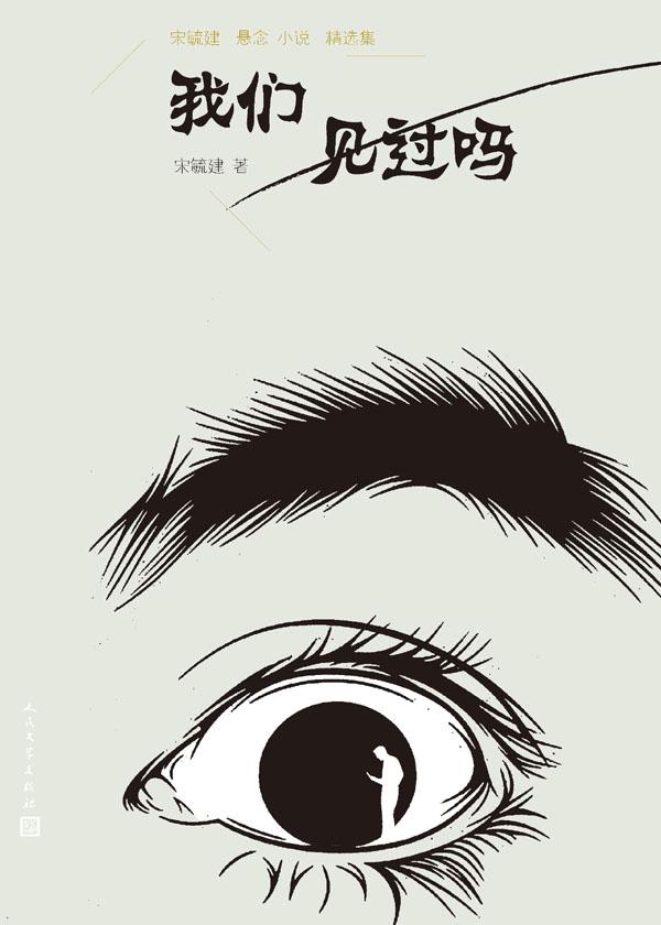 我们见过吗:宋毓建悬念小说精选集