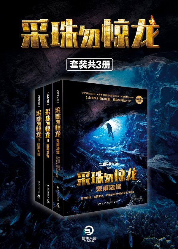 采珠勿惊龙(套装共3册)