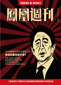 香港凤凰周刊·安倍政权在干什么?