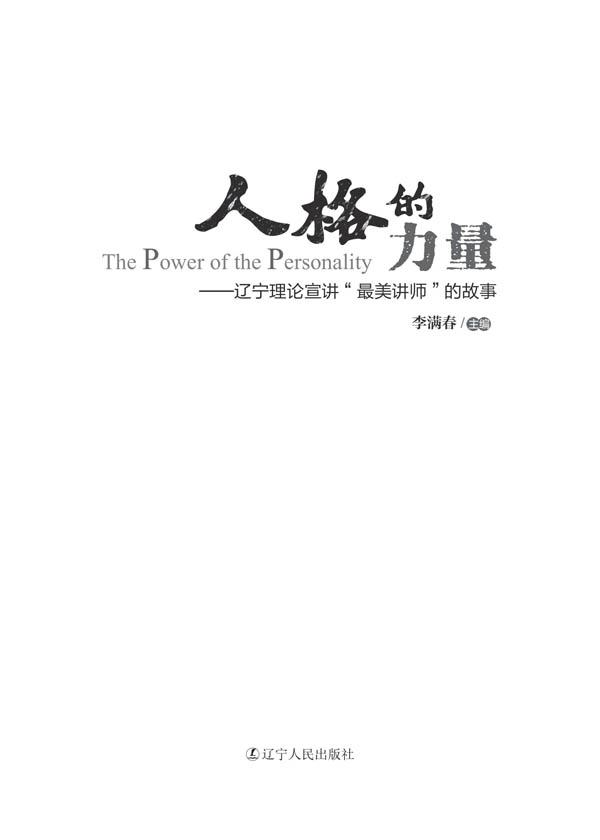 """人格的力量:辽宁理论宣讲""""最美讲师""""的故事"""