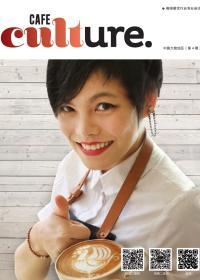 《Cafe Culture | 啡言食语》中文版 第4期