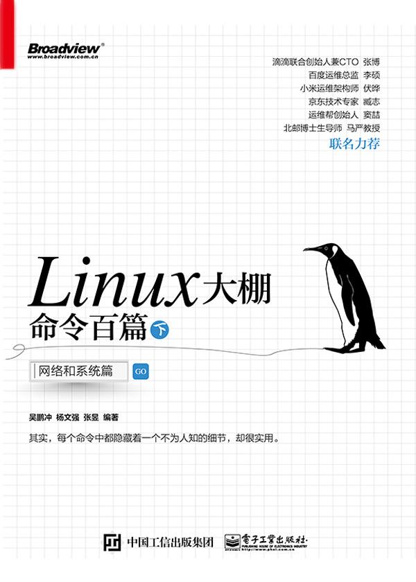 Linux大棚命令百篇(下):网络和系统篇