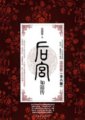 后宫·如懿传(全六册)(周迅、霍建华主演电视剧原著)