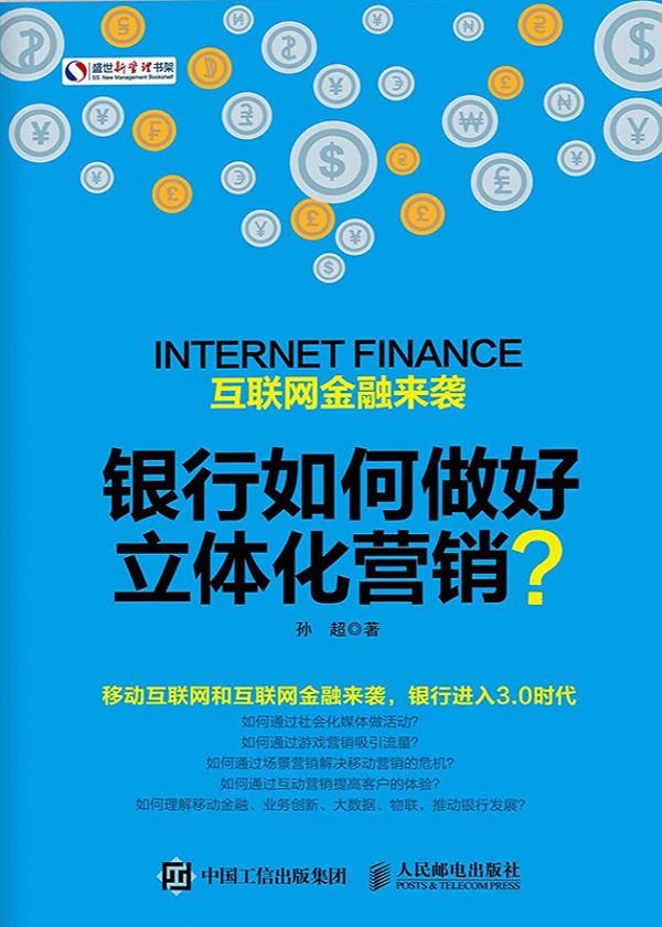 互联网金融来袭银行如何做好立体化营销
