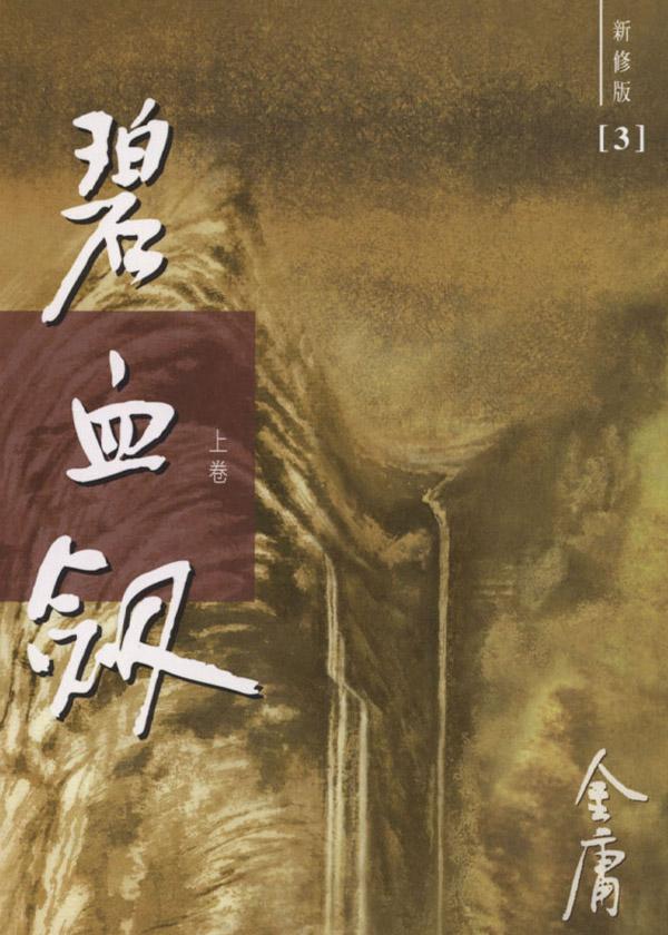碧血剑(新修版)(上)