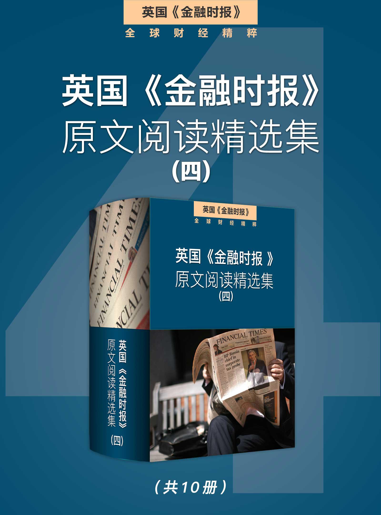 英国《金融时报》原文阅读精选集(四)