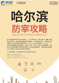 携程旅游微杂志-哈尔滨防宰攻略
