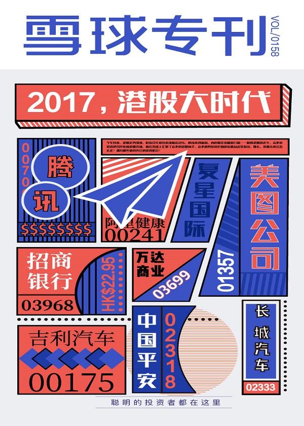 《雪球专刊》158期:2017,港股大时代