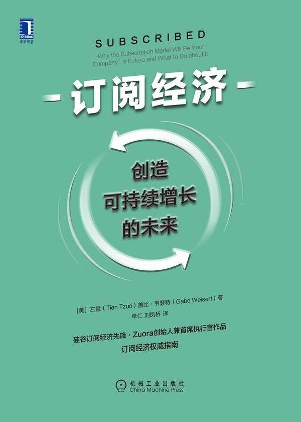 订阅经济:创造可持续增长的未来