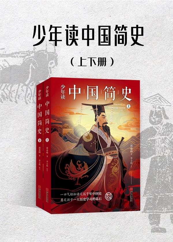 少年读中国简史(上下册)