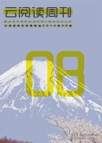 云阅读周刊·第08期