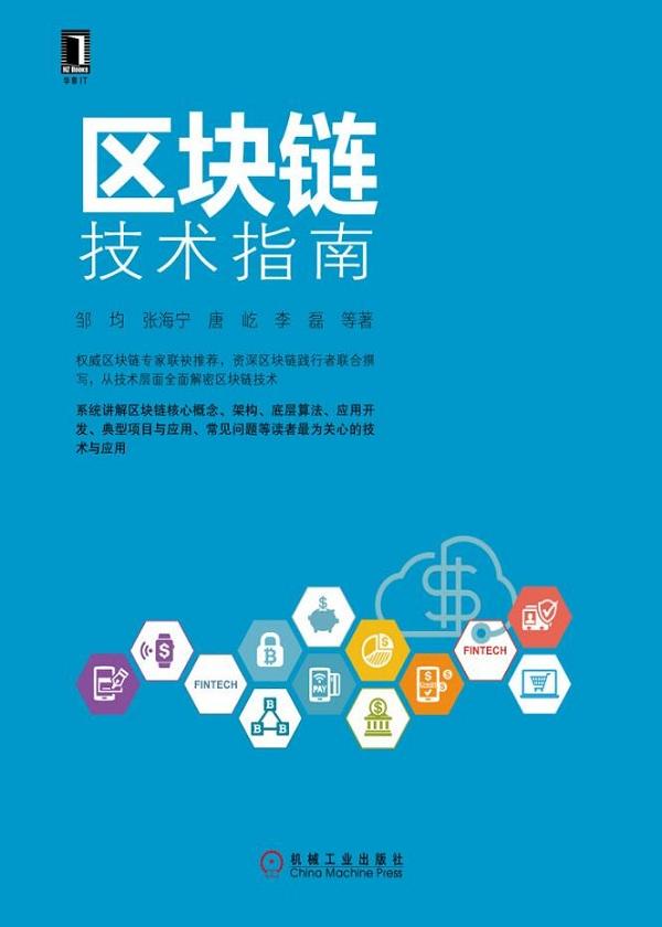 區塊鏈技術指南