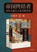 帝国终结者:为什么蒙古人成为胜利者(套装共2册)