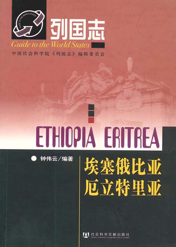 列国志·埃塞俄比亚 厄立特里亚