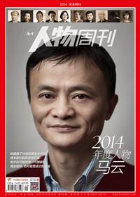 《南方人物周刊》2014年第45期