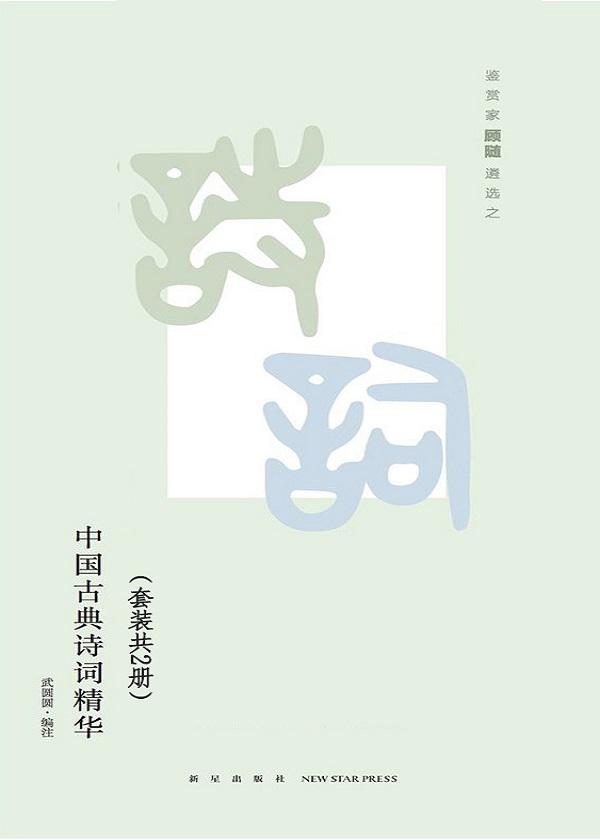 中国古典诗词精华(套装共2册)