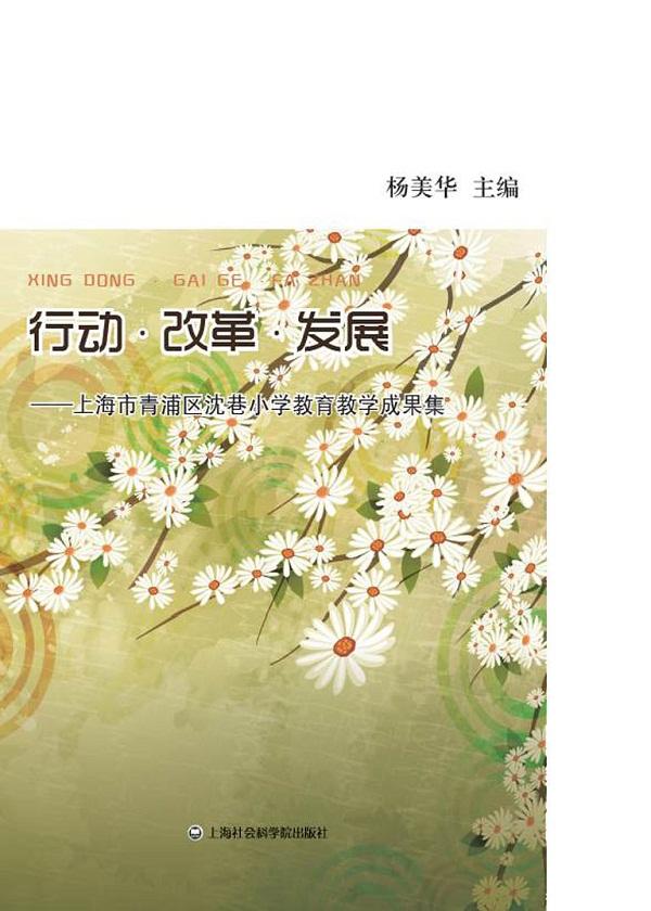 行动·改革·发展:上海市青浦区沈巷小学教育教学成果集