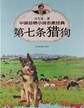 中国动物小说名家经典·第七条猎狗