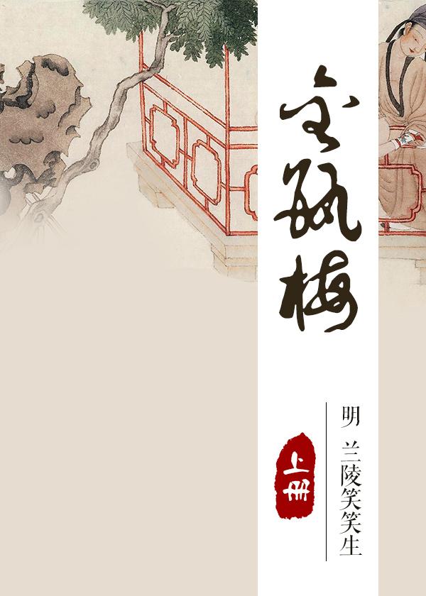金瓶梅(上册)