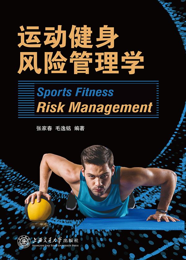 运动健身风险管理学