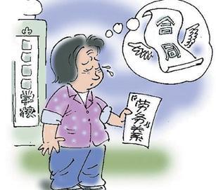 深圳劳动纠纷