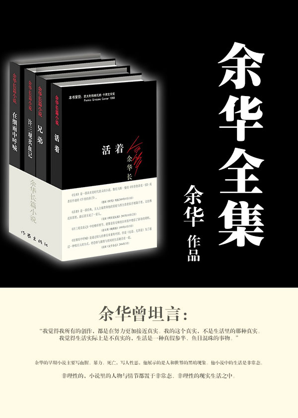 余华经典作品集(活着+许三观卖血记+兄弟+在细雨中呼喊)