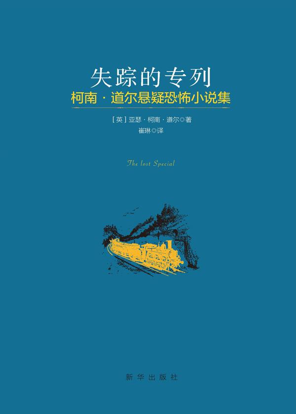 失踪的专列:柯南·道尔恐怖悬疑小说集