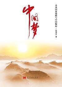 中国梦:未来国家战略与中国崛起