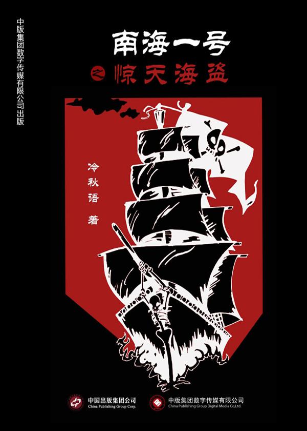 南海一号之惊天海盗