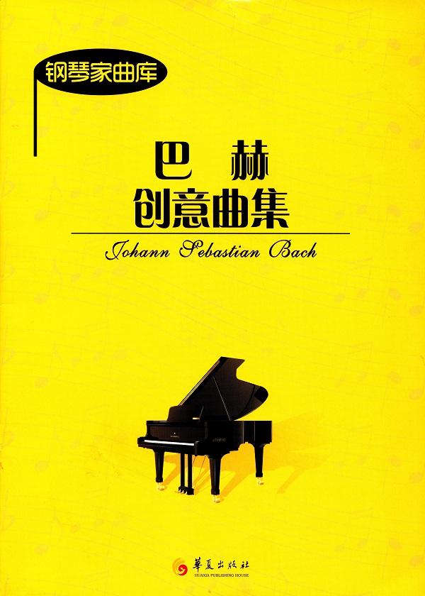 钢琴家曲库:巴赫创意曲集