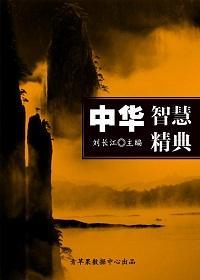 中华智慧精典