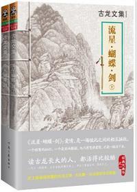 古龙文集·流星·蝴蝶·剑(套装共2册)