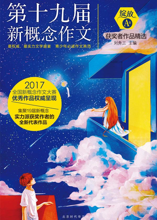 绽放:第十九届新概念作文获奖者作品精选(A卷)