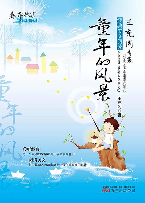 春华秋实经典书系·童年的风景