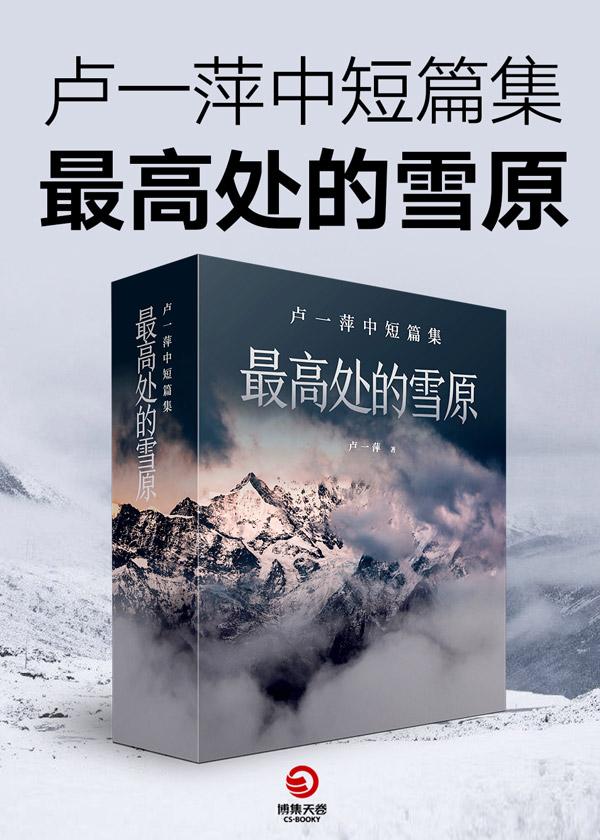卢一萍中短篇集:最高处的雪原