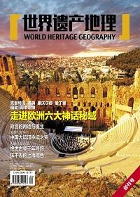 世界遗产地理·走进欧洲六大神话秘域(总第1期创刊号)