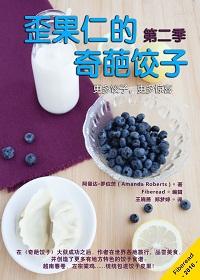 歪果仁的奇葩饺子第二季