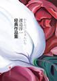 渡边淳一经典作品集