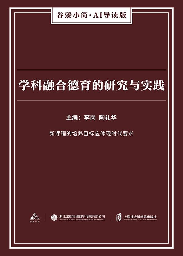 学科融合德育的研究与实践(谷臻小简·AI导读版)
