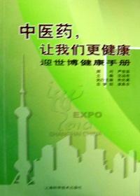 中医药,让我们更健康:迎世博健康手册