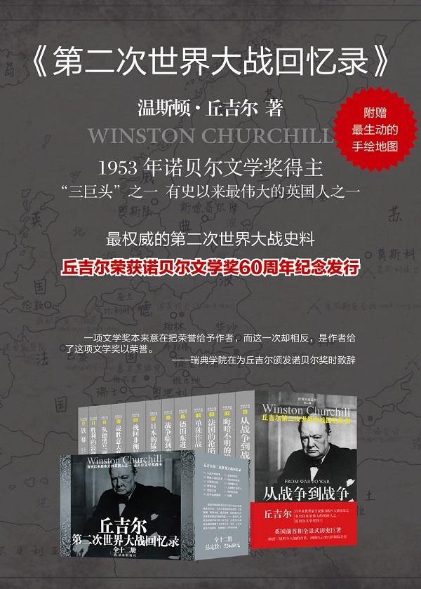 丘吉尔-第二次世界大战回忆录(套装全12册)