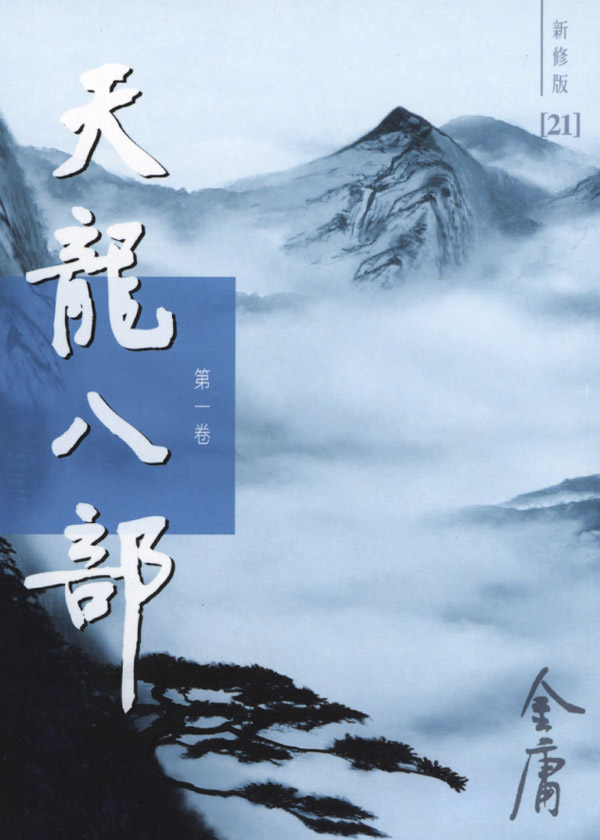 天龙八部(新修版)(一)